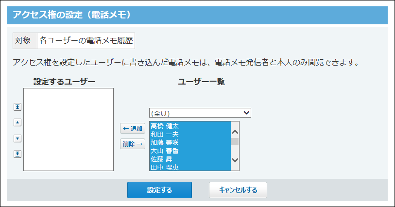 電話メモのアクセス権の設定画面の画像