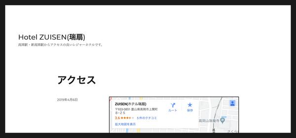 ZUISEN (ホテル瑞扇)のスクリーンショット