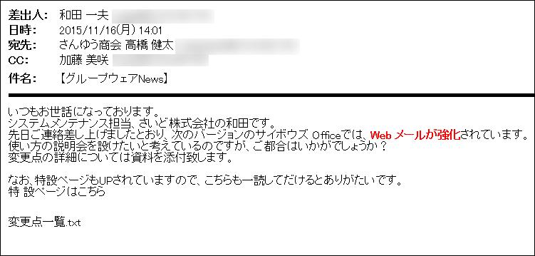 メールの印刷用画面の画像