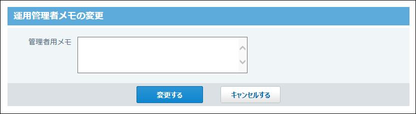 運用管理者用メモの変更画面の画像