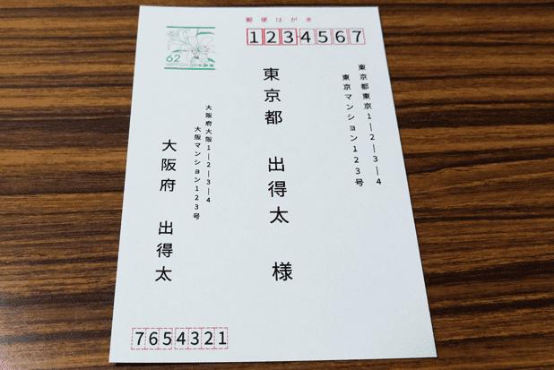 郵便はがきを印刷した例