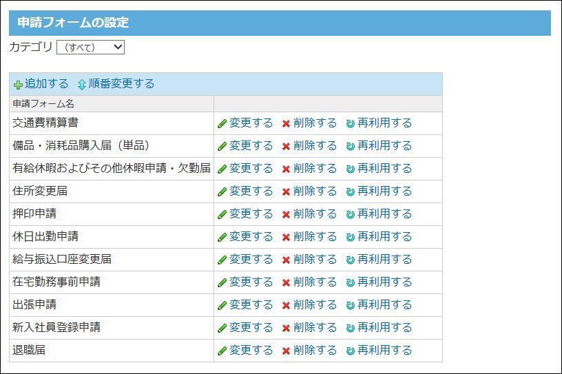 申請フォームの設定画面の画像