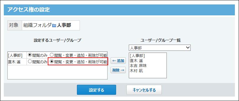 特定のユーザーのアクセス権を設定している画像