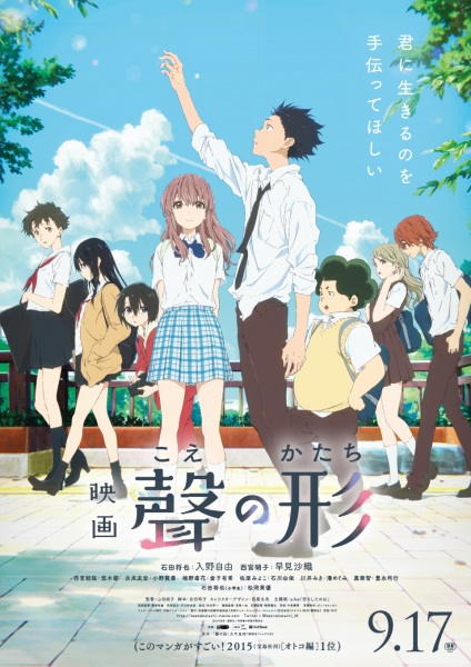 pelicula anime latino koe no katachi
