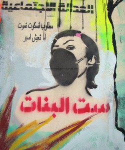 Sit El Banat, stencil tribute to the women who were beaten, dragged and stamped on by military forces in December 2011. Copyright Suzee in the City.