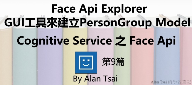 [Cognitive Service之Face Api][09]人臉識別的AI服務 -  Face Api Explorer -  GUI工具來建立Person Group Model.jpg