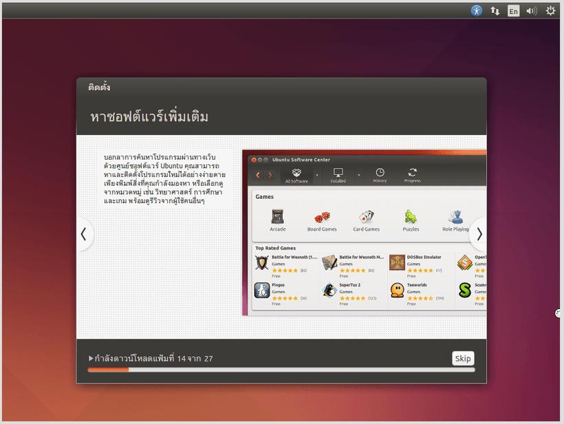 ขั้นตอนการติดตั้ง Ubuntu 14.04 - Installing 2