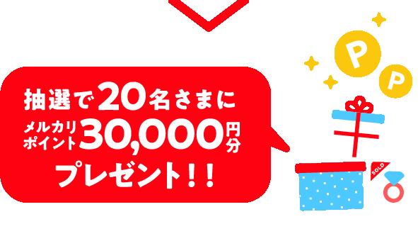 抽選で20名さまにメルカリポイント30,000円分プレゼント!!