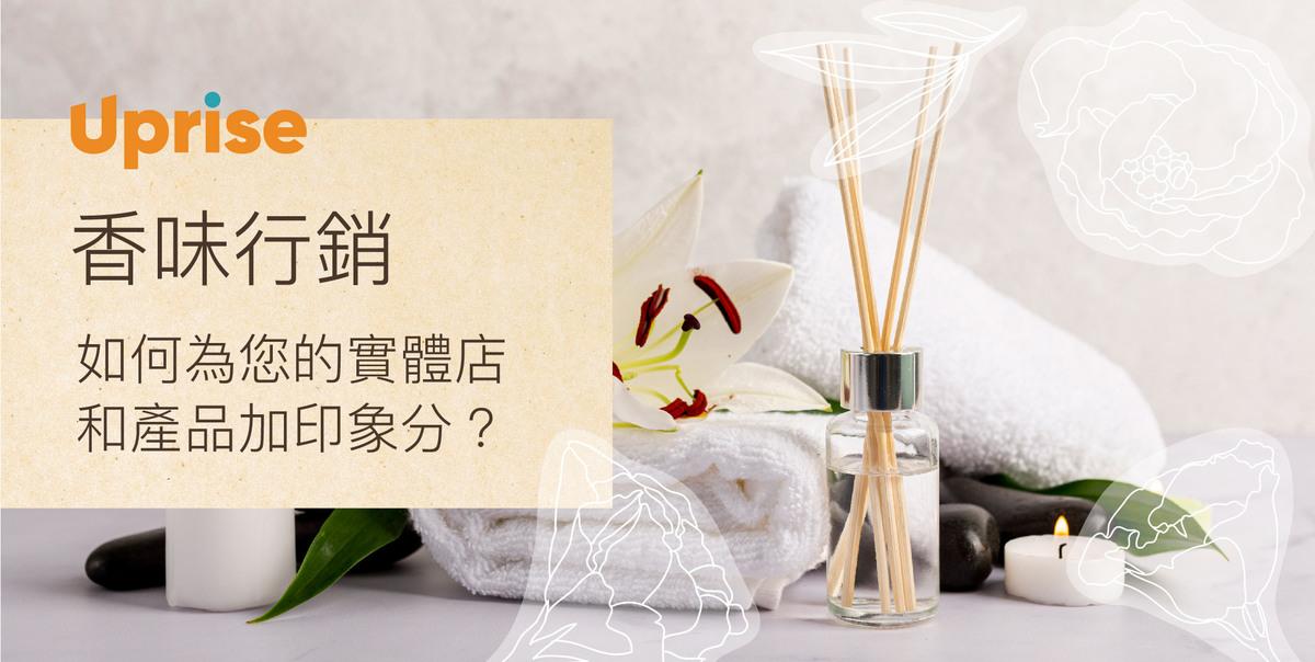 Uprise - Business Insights - 【香味行銷如何為您的實體店和產品加印象分?】