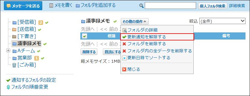その他の操作の更新通知を解除する操作リンクが赤枠で囲まれた画像