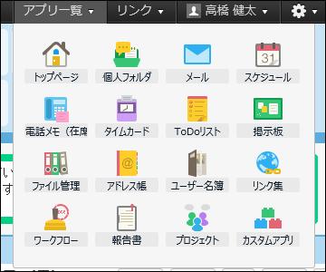 アプリ一覧のイメージ