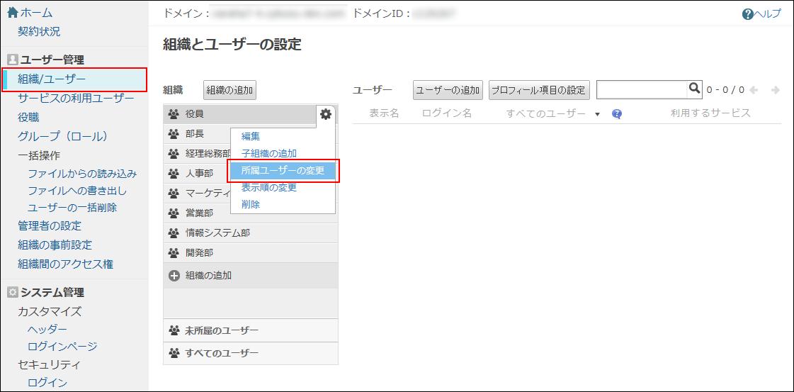 所属ユーザーを変更する操作リンクが赤枠で囲まれた画像