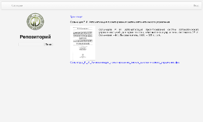 repo.adidonntu.ru