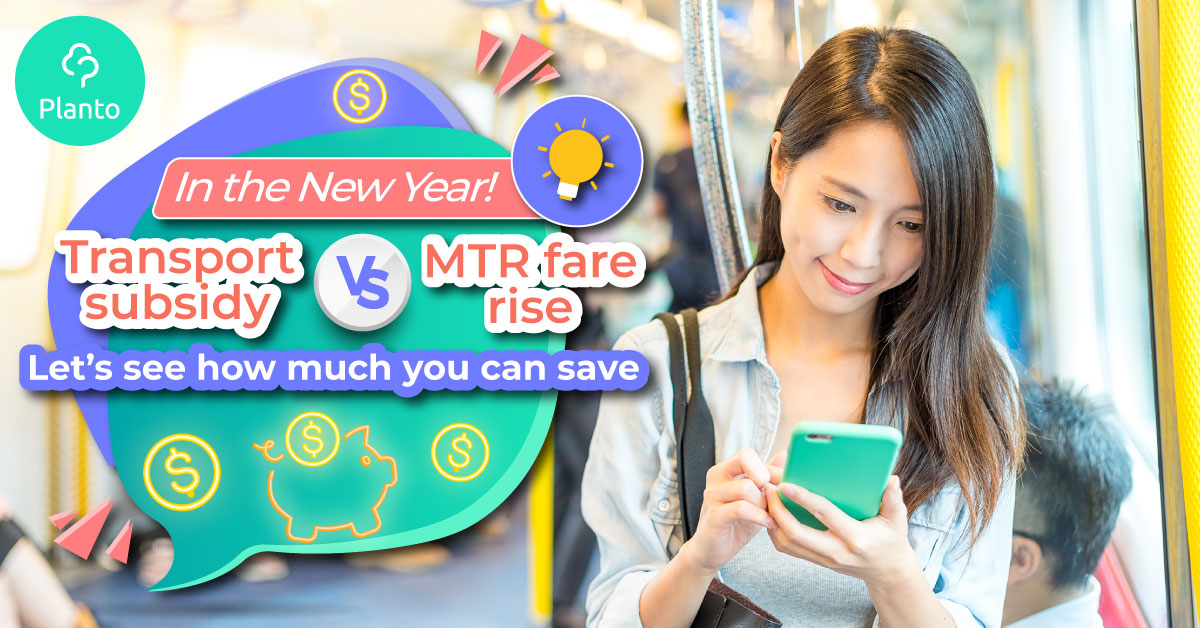 [2019 Saving tips] How to maximize saving from the Transport Subsidy Scheme