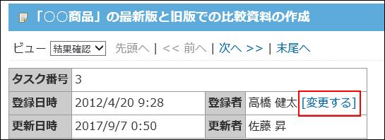 登録者を変更する操作リンクが赤枠で囲まれた画像