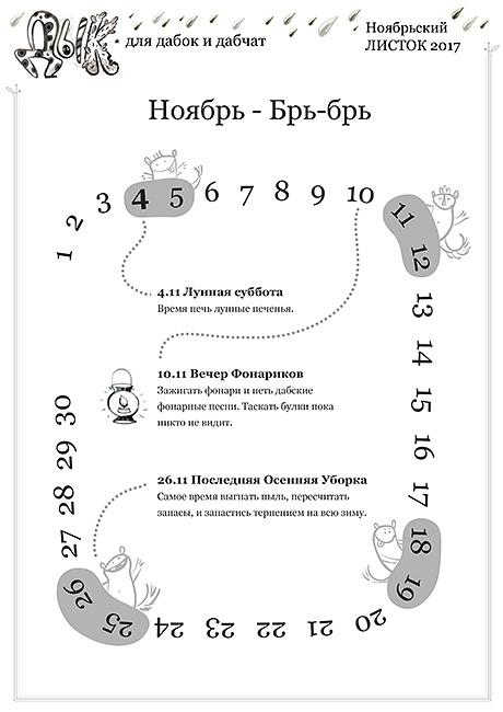 nov-list4s.jpg