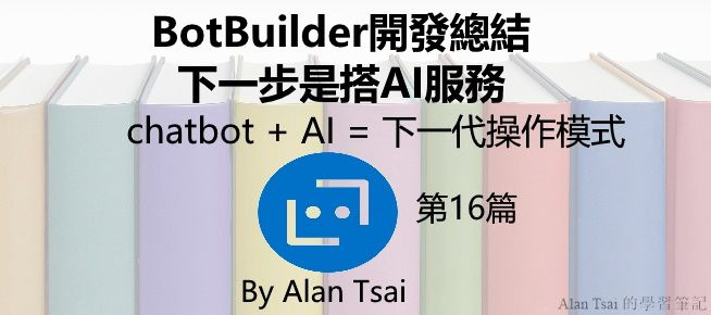 [chatbot + AI = 下一代操作模式][16]BotBuilder開發總結 - 下一步是搭AI服務.jpg