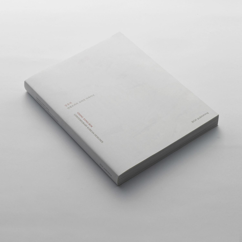 장응복: 컨템포러리 코리안 디자이너