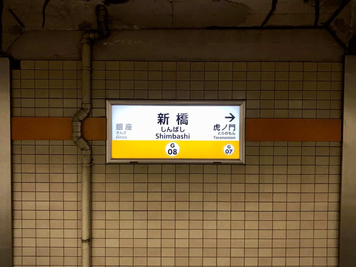 The sign inside the Shimbashi station