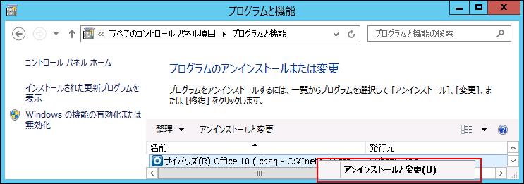 アンインストールと変更の操作リンクが赤枠で囲まれた画像