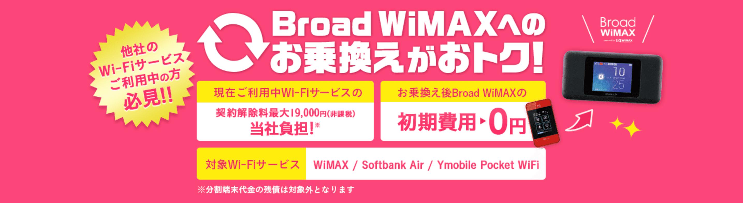 Broad WiMAXの違約金負担キャンペーン