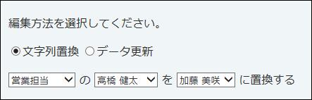 文字列置換の場合の編集条件の画像