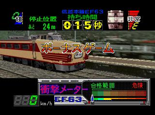 Screenshot of the bonus stage