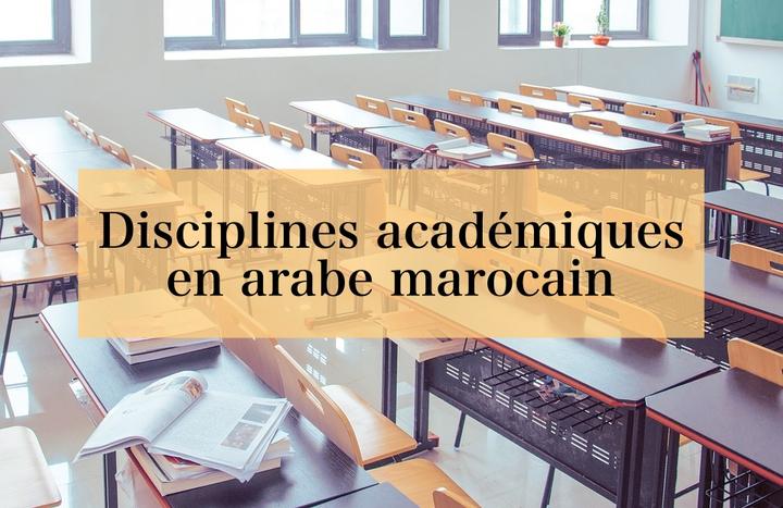 Les disciplines académiques en arabe marocain