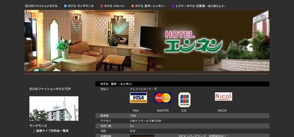 ホテル 延年 -エンネン-のスクリーンショット