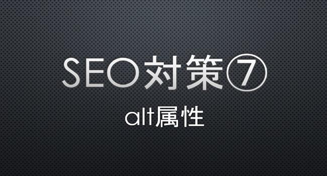 SEO measures⑦ alt attribute -alt属性の概要やメリット、効果的な書き方-