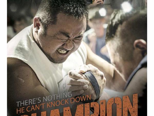 영화 '챔피언' 18일 버지니아-메릴랜드 개봉