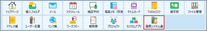 アプリケーションメニューに連携システム通知が表示されている画像