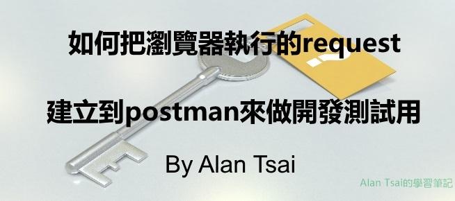[postman]如何把瀏覽器執行的request複製,快速建立到postman來做開發測試用.jpg