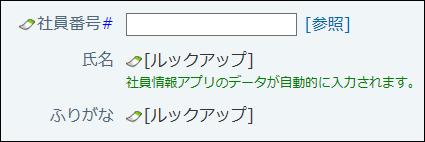自動ルックアップの画面例