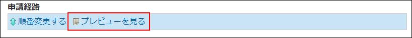 プレビューを見る操作リンクが赤枠で囲まれた画像