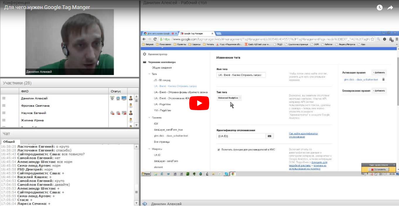 Видео Для чего нужен Google Tag Manager