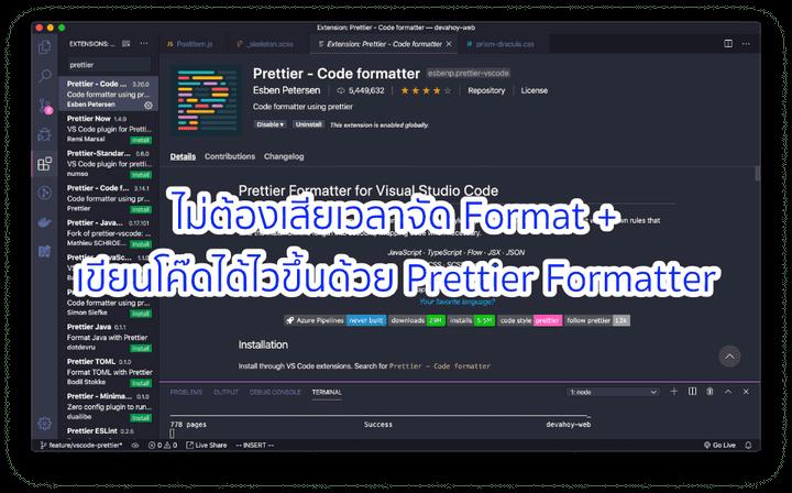 ไม่ต้องเสียเวลาจัด Format + เขียนโค๊ดได้ไวขึ้นด้วย Prettier Formatter