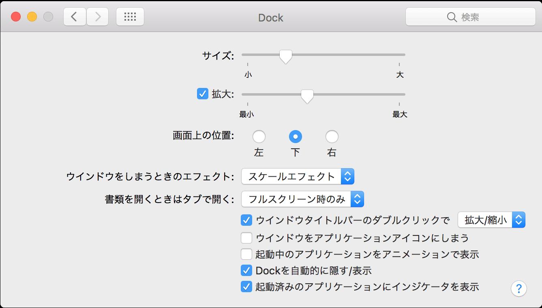 システム環境設定 - Dock