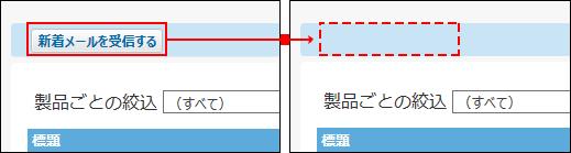 新着メールを受信するボタンが非表示になる比較画像