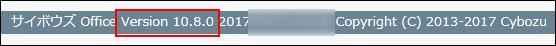 フッターの製品バージョンが赤枠で囲まれた画像