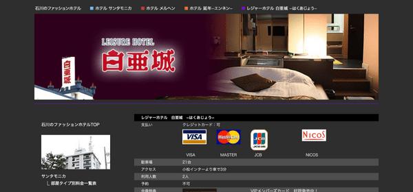 レジャーホテル 白亜城 −はくあじょう− のスクリーンショット