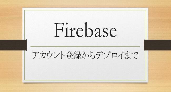 Firebase Set Up -Firebaseでwebページを公開するまで-