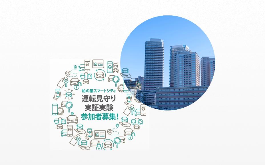スマートシティにおける最適な移動を実現するための実証実験 イメージ
