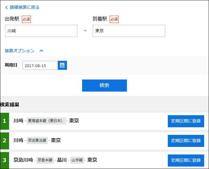 定期区間検索のイメージ