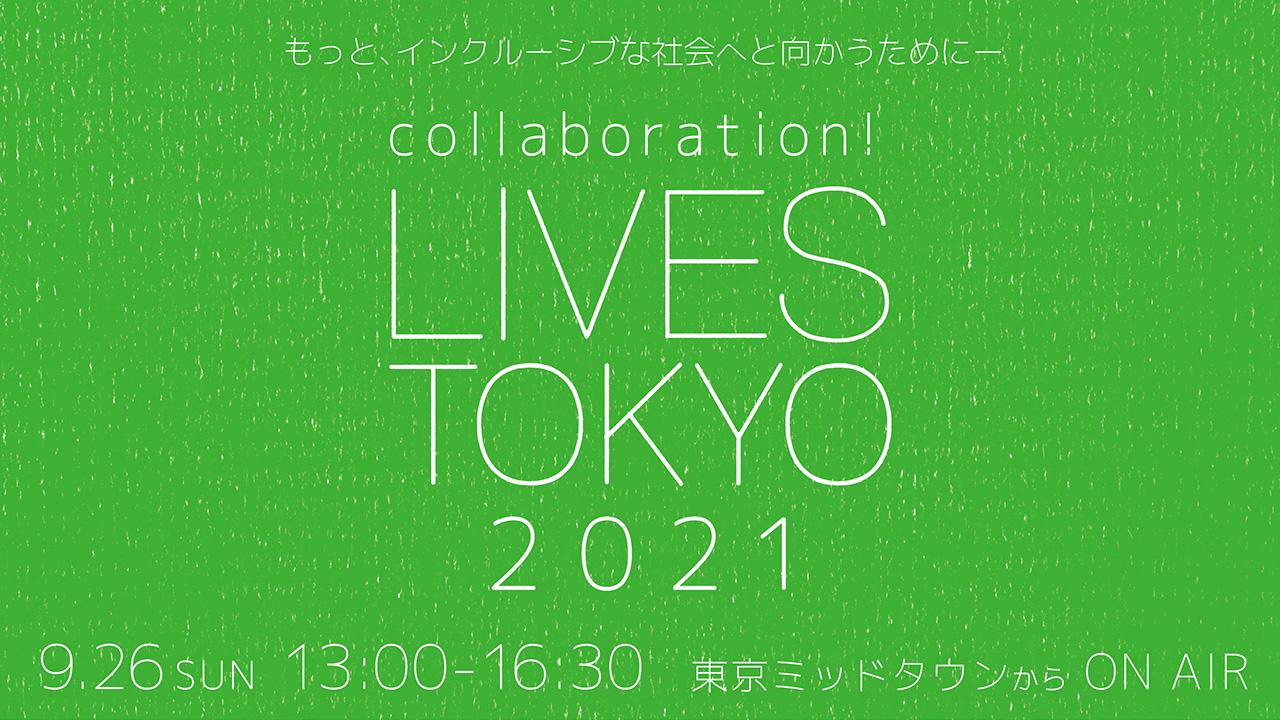 LIVES TOKYO 2021