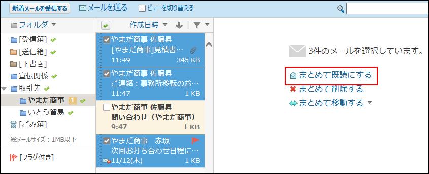プレビュー表示でまとめて既読にする操作リンクが赤枠で囲まれた画像