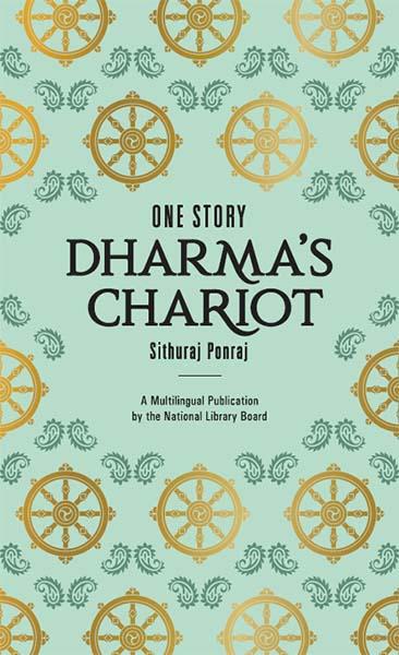 Dharmas Chariot