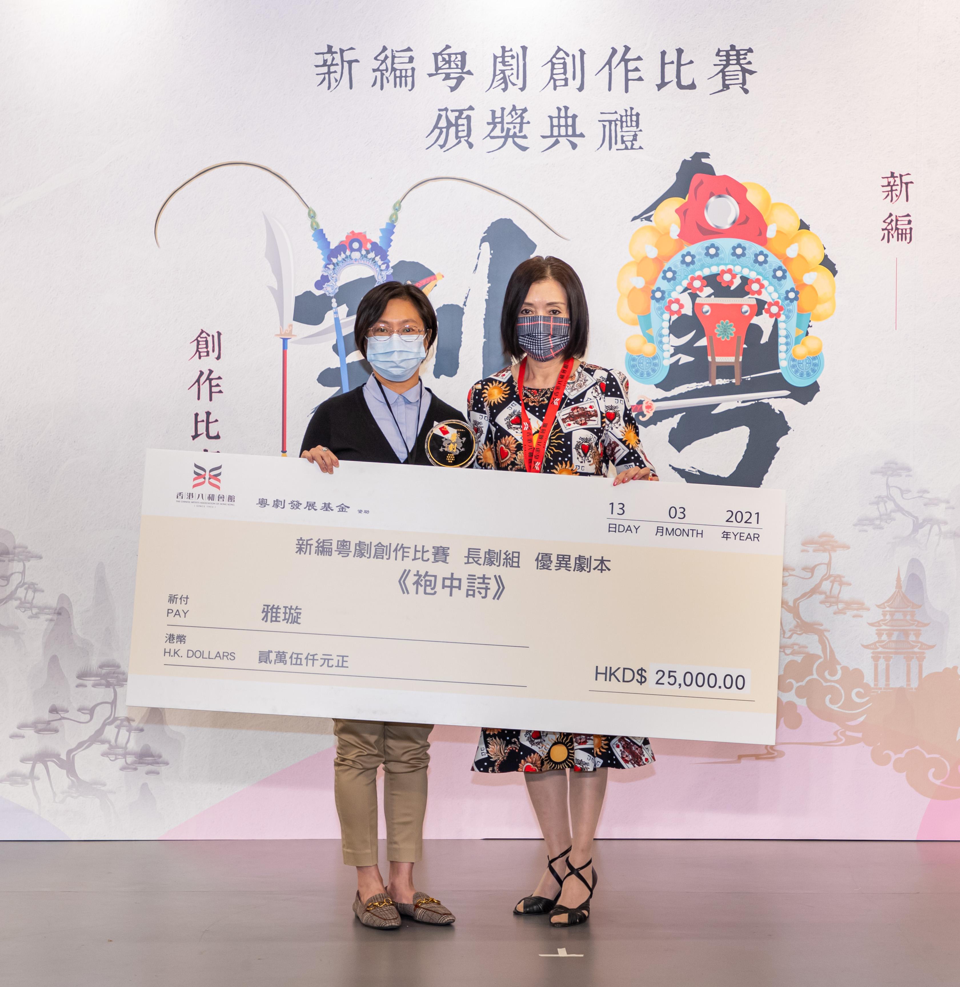 評審之一的王超群向長劇組優異劇本得獎者雅璇頒發獎座,及價值$25,000的獎金