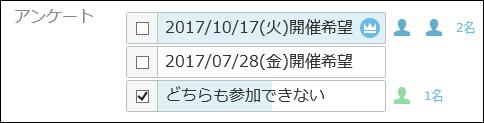 日付が入ったアンケートの作成例