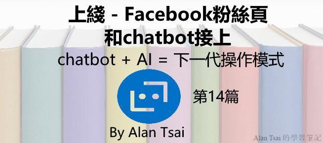 [chatbot + AI = 下一代操作模式][14]上綫 - 把facebook粉絲頁和chatbot接上.jpg